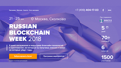 21-21.05. состоится Russian Blockсhain Week – RBW 2018