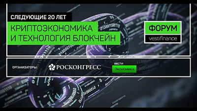 21-22.05.2018 в Digital October Center состоится VII Форум Vestifinance «Криптоэкономика и технология блокчейн»